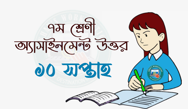 10th Week Class 7 Assignment Answer 2021