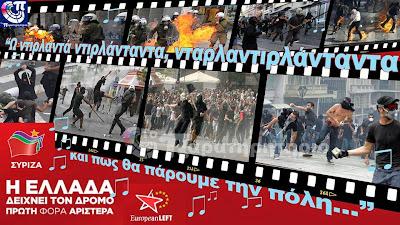 Αποτέλεσμα εικόνας για δικαιώματα τρομοκρατών-συριζα
