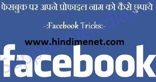 Facebook Par Apna Profile Name Hide Kaise Kare – Invisible Name