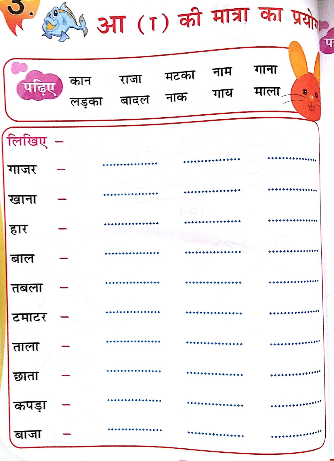 Hindi Matra Worksheets For Ee