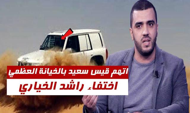 اختفاء راشد الخياري بعد صدور بطاقة جلب في حقه من النيابة العسكرية ...