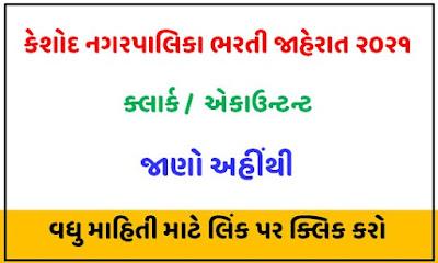 Keshod Nagarpalika Recruitment 2021 For Clerk / Accountant Vacancy