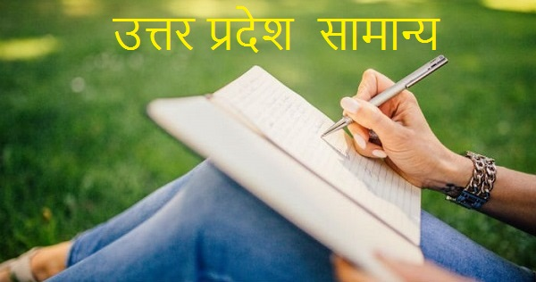 UTTAR PRADESH GENERAL KNOWLEDGE HINDI-21