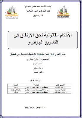 مذكرة ماستر: الأحكام القانونية لحق الارتفاق في التشريع الجزائري PDF
