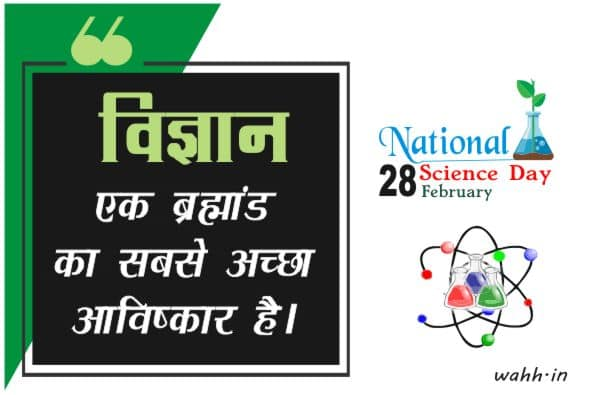 National Science Day Quotes  Hindi