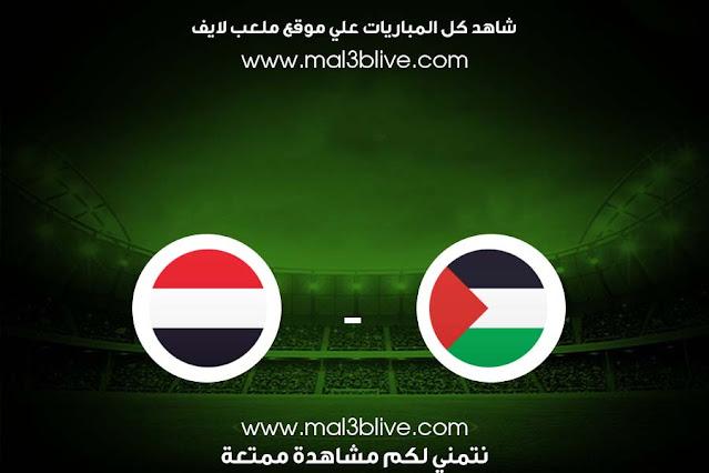 مشاهدة مباراة فلسطين واليمن بث مباشر اليوم الموافق 2021/06/15 في تصفيات آسيا المؤهلة لكأس العالم 2022