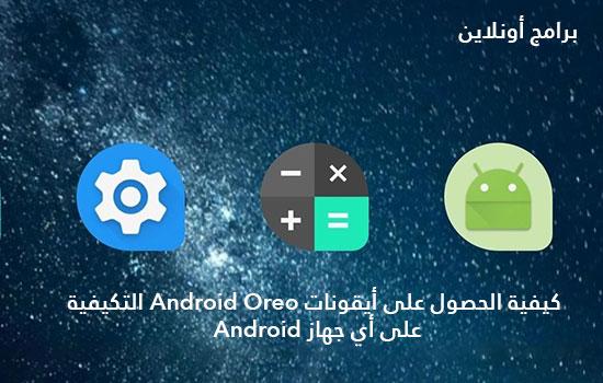 كيفية الحصول على أيقونات Android Oreo التكيفية على أي جهاز Android