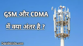 What is Deference Between GMS and CDMA in Hindi,
