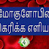 easy way to increase hemoglobin in tamil