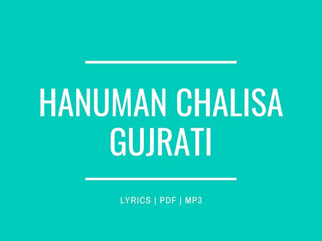 Hanuman Chalisa in Gujarati, Hanuman Chalisa Gujarati Lyrics, Hanuman Chalisa Gujarati PDF