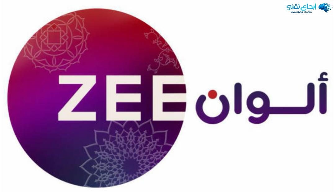 تردد Zee Alwan | تردد قناة زي الوان الجديد 2020 على قمر صناعي النايل سات - إبداع تقني