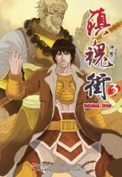 Rakshasa Street Manga