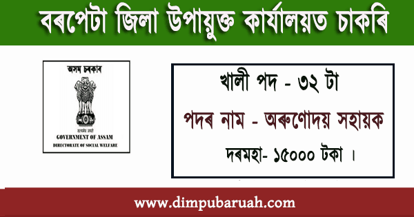Arunudoi Jobs in Assam