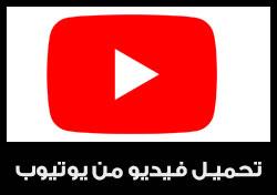 تحميل فيديو من يوتيوب بدون برامج - Youtube Video Download