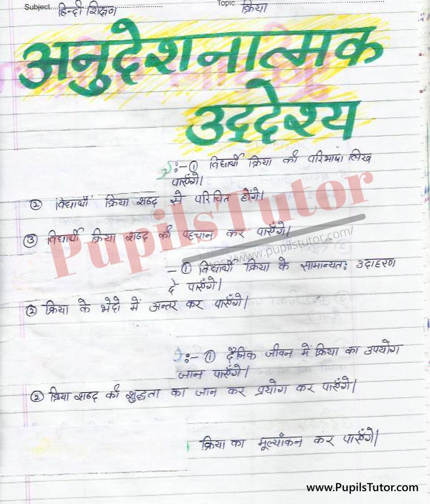 Kriya Aur Kriya Ke Prakar Lesson Plan in Hindi for B.Ed First Year - Second Year - DE.LE.D - DED - M.Ed - NIOS - BTC - BSTC - CBSE - NCERT Download PDF for FREE