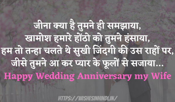 Love Happy Marriage Anniversary Wishes In Hindi For Wife