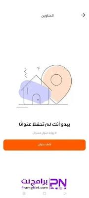 تحميل تطبيق طلبات للجوال