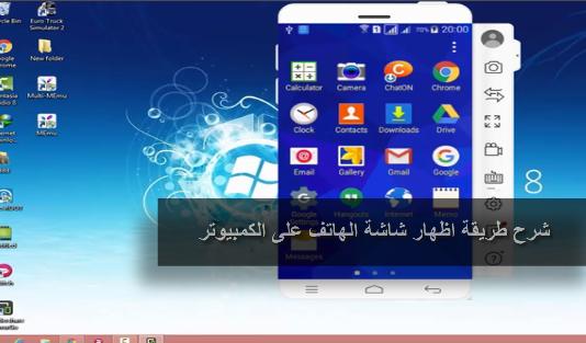 اظهار شاشة الهاتف على الكمبيوتر بواسطة برنامج شبيه Mobizen Mirroring