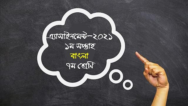 (সপ্তম) ৭ম শ্রেণির বাংলা এসাইনমেন্ট সমাধান ১ম সপ্তাহ ২০২১ class 7 bangla assingment