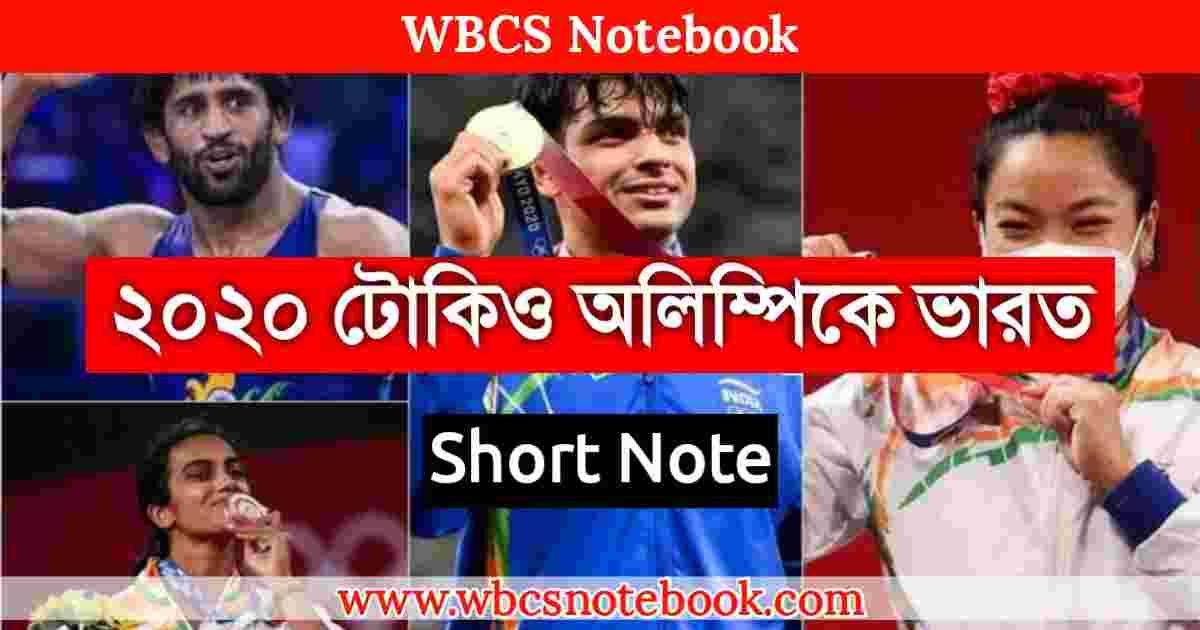 ২০২০ টোকিও অলিম্পিকে ভারত PDF   Tokyo Olympics Medalist in India 2020