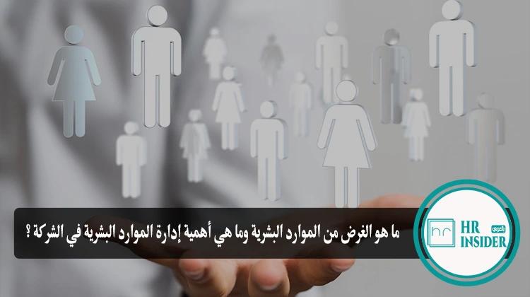 ما هو الغرض من الموارد البشرية وما هي أهمية إدارة الموارد البشرية في الشركة ؟