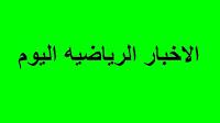 الرياضه اليوم الاهلي وصالح جمعه والزمالك وساسي والاسماعيلي وحسني