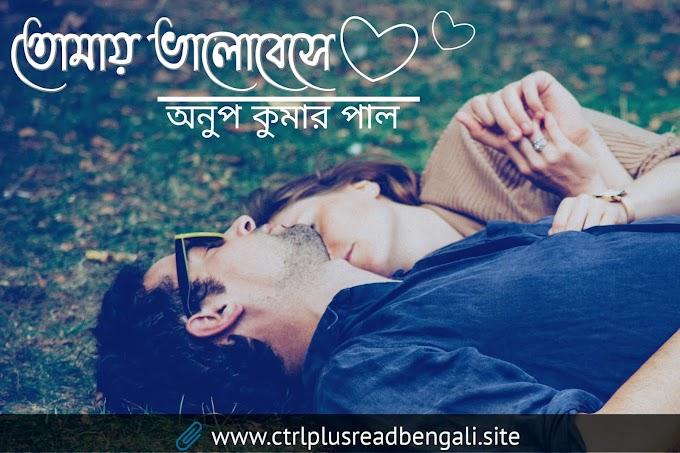 তোমায় ভালোবেসে | Bengali romantic short story