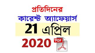 21st April Current Affairs in Bengali pdf