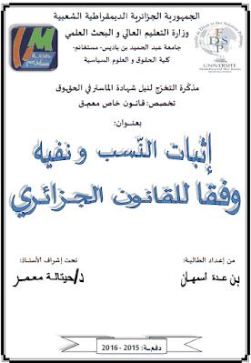 مذكرة ماستر: إثبات النسب ونفيه وفقا للقانون الجزائري PDF