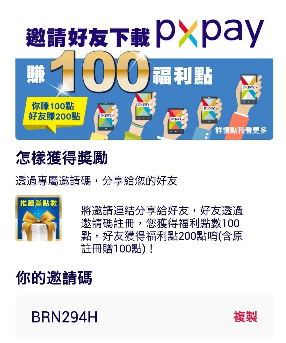 【全聯pxpay】註冊輸入邀請碼,送福利點數200點