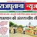 राजपूताना न्यूज़ ई पेपर 11 जून 2020 राजस्थान डिजिटल एडिशन