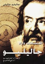 تحميل كتاب اكتشافات وآرار جاليليو pdf ، تأليف : جاليليو جاليلي