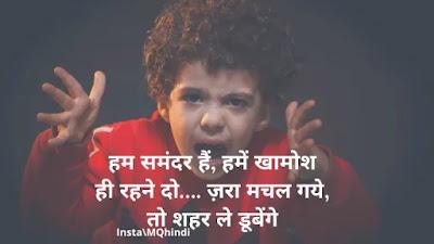 Dosti Angry Status In Hindi