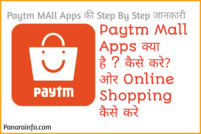 Paytm Mall Online Shopping