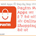 Paytm Mall Apps Kya Hai Or Paytm Mall Online Shopping Kaise Kare