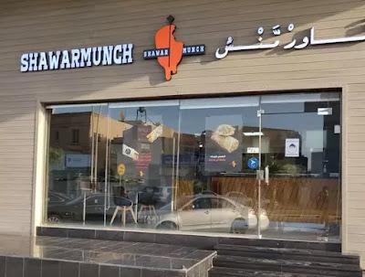 شاورمنش - Shawarmunch الظهران | المنيو ورقم الهاتف والعنوان