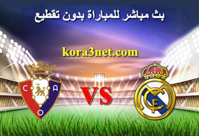 مباراة ريال مدريد واوساسونا بث مباشر