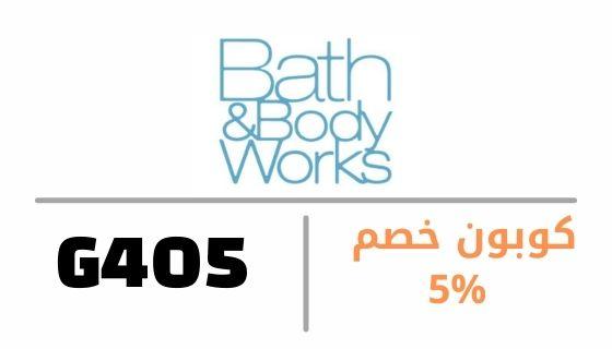 كود خصم باث اند بودي 2021   رمز ترويجي G405   كود مخفض  حتى 80% bath and body works sale