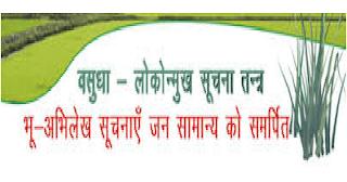 Dumka Rural Development Recruitment