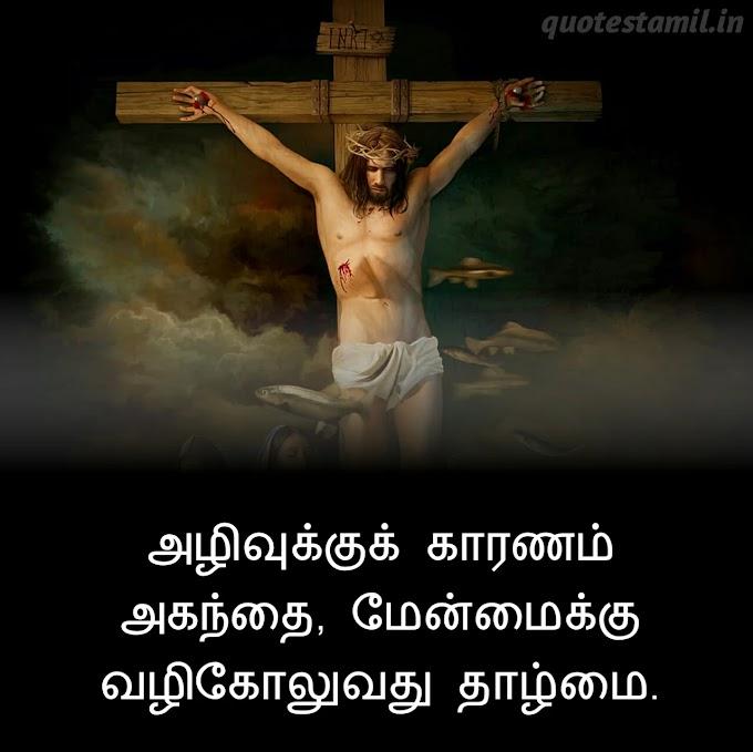 இயேசுநாதர்   Jesus words in tamil
