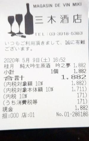 三木酒店 2020/5/9 のレシート