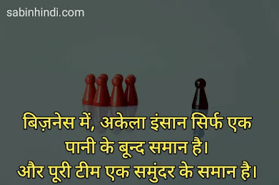Teamwork quotes in hindi.