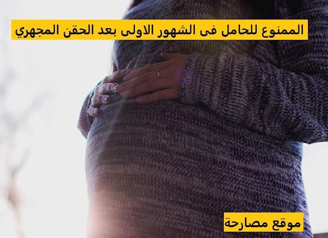 الممنوع للحامل فى الشهور الاولى بعد الحقن المجهري