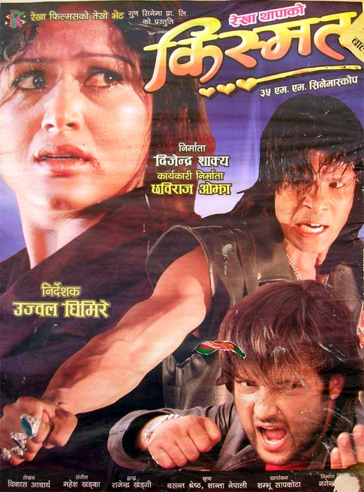 nepali film kismat song