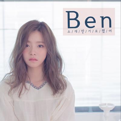 [Single] Ben – 소개받기로 했어