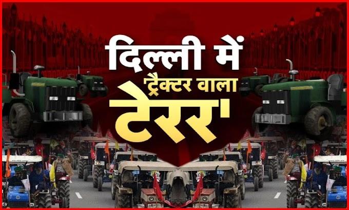 किसानो का पुलिस को साफ़ जवाब - हर हाल में दिल्ली में ट्रैक्टर मार्च निकालेंगे