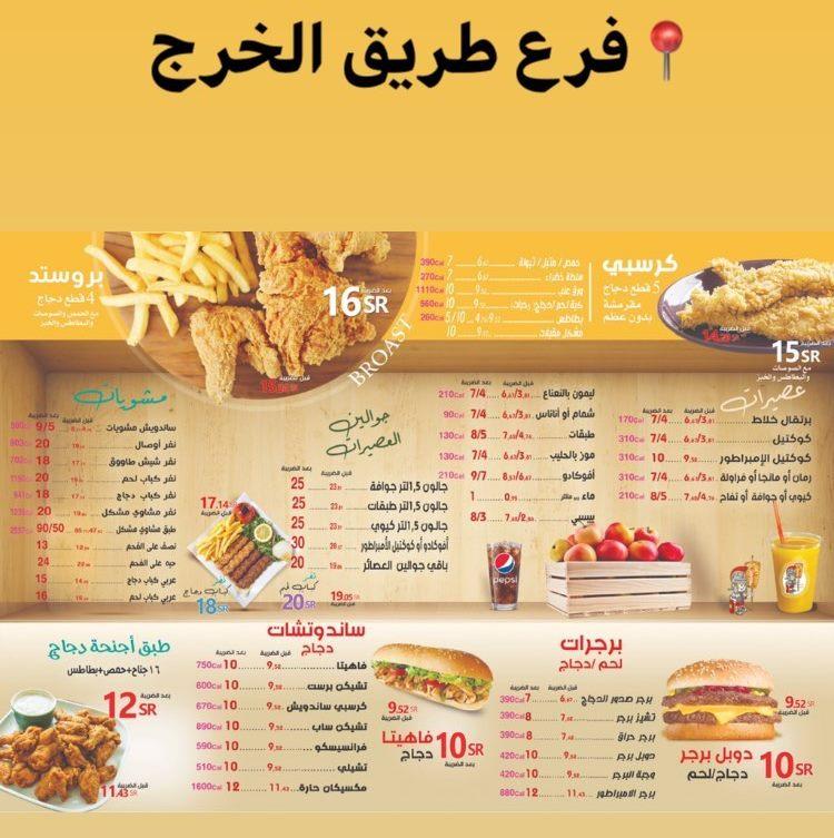 منيو بيت الشاورما الرياض