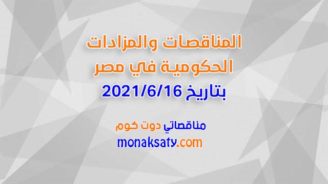 المناقصات والمزادات الحكومية في مصر بتاريخ 2021/6/16