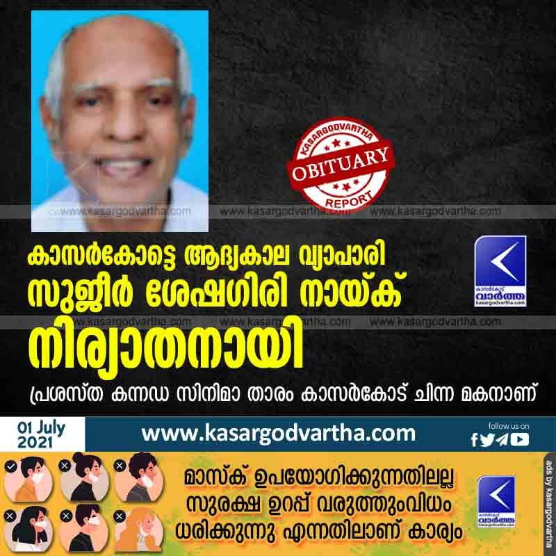 Kerala, Kasaragod, News, Obituary, Sujeer Seshagiri Naik Passed away.