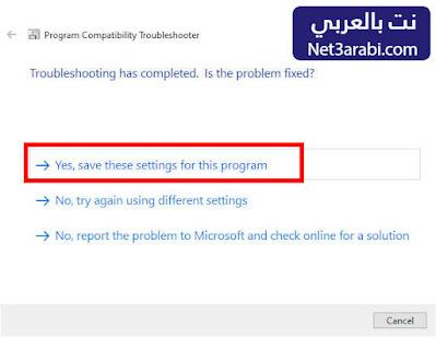 حل مشكلة ظهور رسالة خطأ 0xc00007b فى تشغيل الالعاب والبرامج